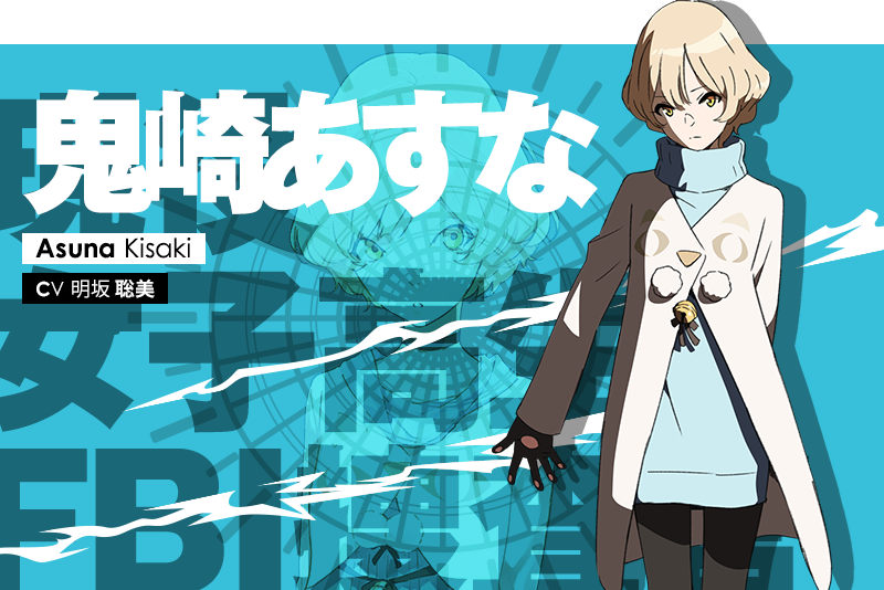 http://occultic-nine.com/img/character/asuna_hero.png